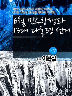 cover image of 6월 민주항쟁과 13대 대통령 선거 3권