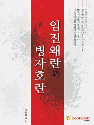 cover image of 임진왜란 병자호란
