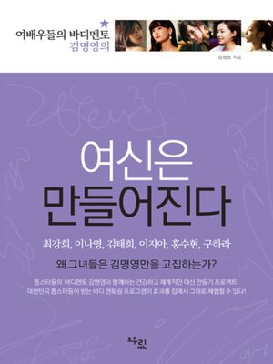 cover image of 여신은 만들어진다