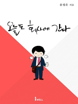 cover image of 오늘도 회사에 간다