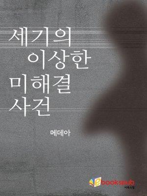 cover image of 세기의 이상한 미해결 사건