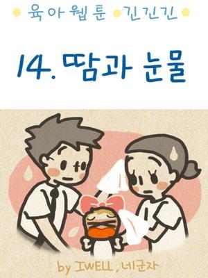 cover image of 육아웹툰 긴넥타이 긴치마 긴기저귀 14편