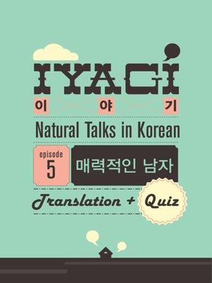 cover image of (Natural Talks in Korean) IYAGI #5 매력적인 남자