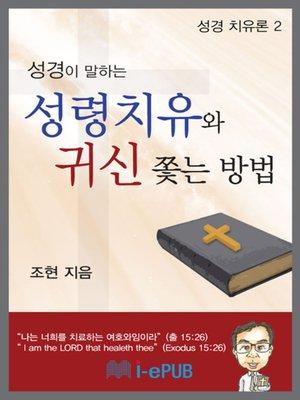 cover image of 성경이 말하는 성령치유와 귀신 쫓는 방법