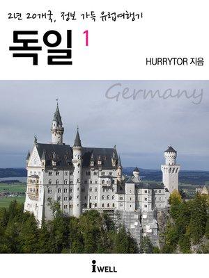 cover image of 2년 20개국, 정보 가득 유럽여행기_독일 1