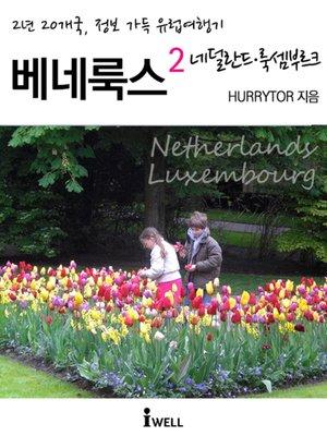 cover image of 2년 20개국, 정보 가득 유럽여행기_베네룩스2 (네덜란드)