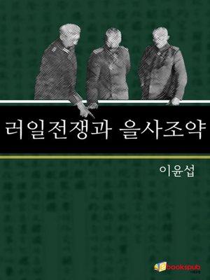 cover image of 러일전쟁과 을사보호조약