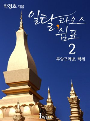 cover image of 일탈 라오스 쉼표 2권