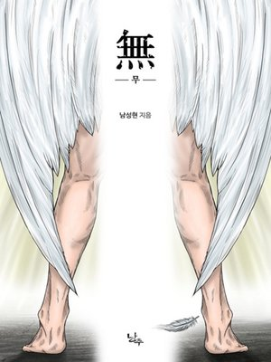 cover image of 무 1~3권 세트
