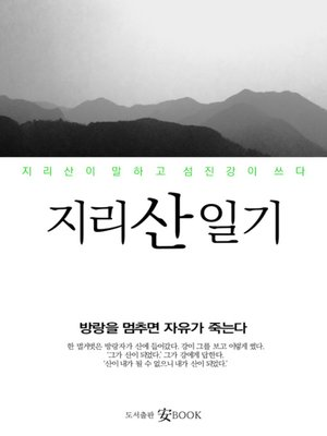 cover image of 지리산 일기