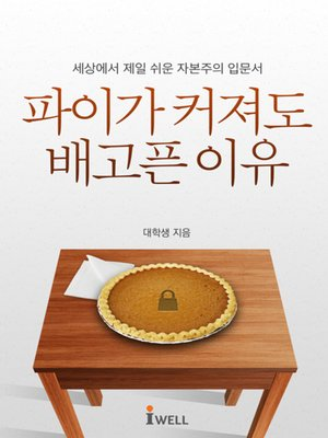 cover image of 파이가 커져도 배고픈 이유
