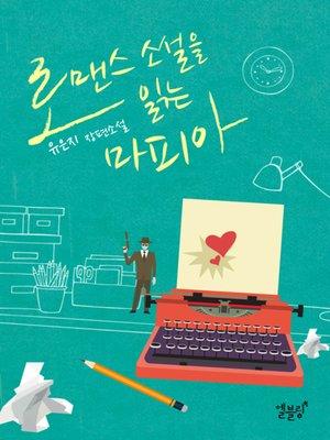 cover image of 로맨스 소설을 읽는 마피아