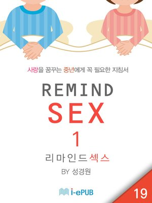 cover image of REMIND SEX 1 (리마인드 섹스 1)
