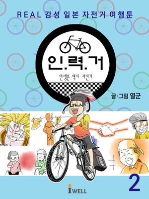 cover image of REAL감성 일본자전거 여행툰_인력거2편