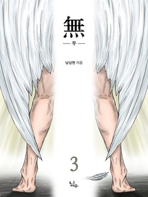 cover image of 무 3권