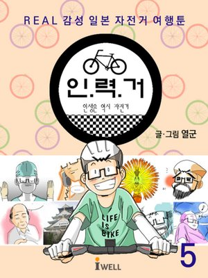 cover image of REAL 감성 일본 자전거여행툰 - 인력거 5권