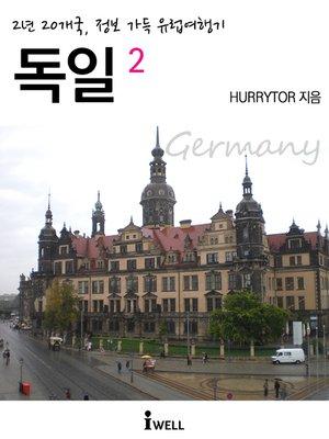 cover image of 2년 20개국, 정보 가득 유럽여행기_독일 2