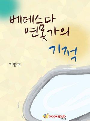 cover image of 베데스다 연못가의 기적