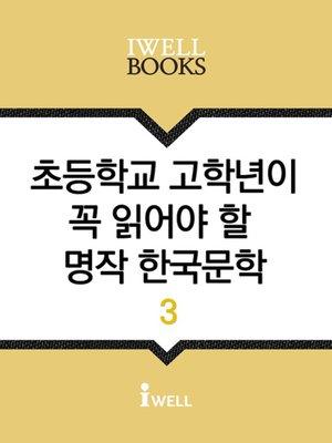 cover image of 초등학교 고학년이 꼭 읽어야 할 명작 한국문학 3