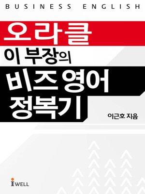 cover image of 외국계기업 이 부장의 비즈 영어 정복기