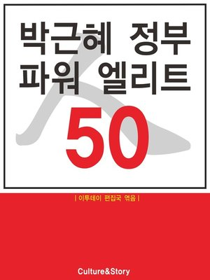 cover image of 박근혜 정부 파워 엘리트 50