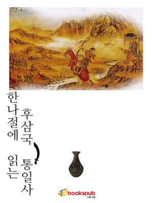 cover image of 한나절에 읽는 후삼국 통일사