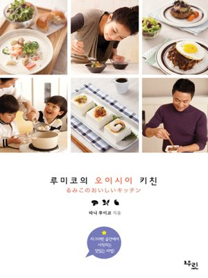 cover image of 루미코의 오이시이 키친