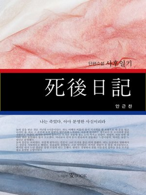cover image of 사후일기