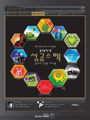 cover image of 중고등학생 성공스펙 11가지 전략아이콘