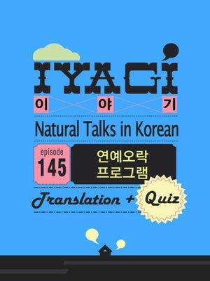 cover image of (Natural Talks in Korean) IYAGI #145 연예오락 프로그램