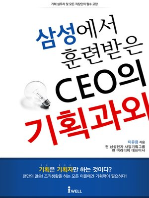 cover image of CEO의 기획 과외