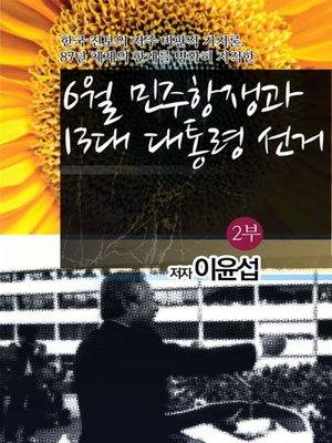cover image of 6월 민주항쟁과 13대 대통령 선거 2권