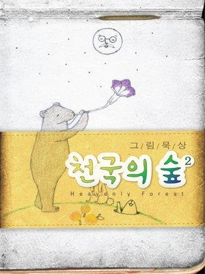 cover image of 천국의 숲 2권 - 믿음편