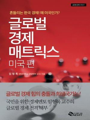 cover image of 글로벌 경제 매트릭스: 미국편