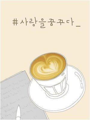 cover image of #사랑을 꿈꾸다