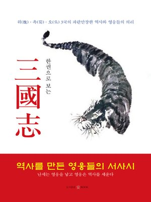 cover image of 한권으로 보는 삼국지