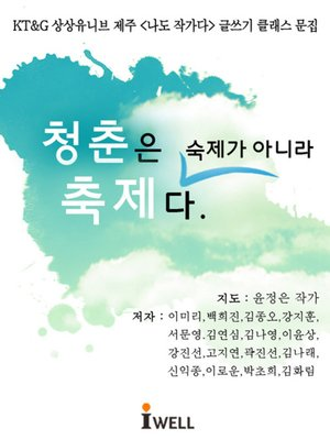cover image of 청춘은 숙제가 아니라 축제다