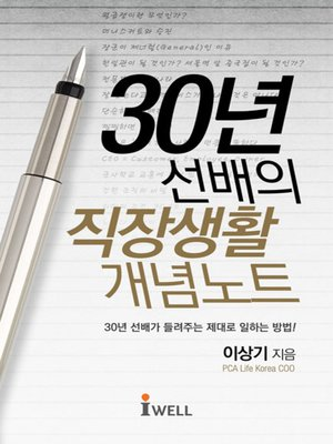 cover image of 30년 선배의 직장생활 개념노트
