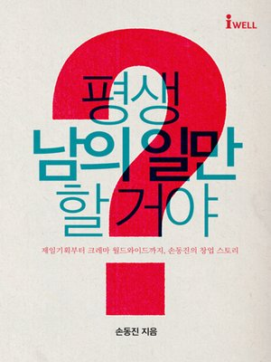 cover image of 평생 남의 일만 할꺼야?