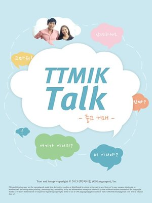 cover image of TTMIK Talk-UsedItems