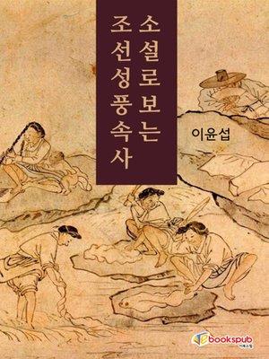 cover image of 소설로 보는 조선 성풍속사
