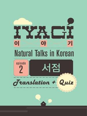 cover image of (Natural Talks in Korean) IYAGI #2 서점