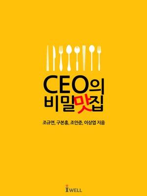 cover image of CEO의 비밀 맛집