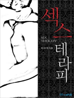 cover image of 섹스테라피