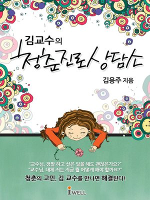 cover image of 김 교수의 청춘진로상담소