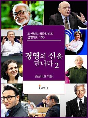 cover image of 조선일보 위클리비즈 경영대가 100 - 경영의 신을 만나다 2권