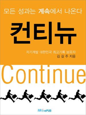 cover image of 컨티뉴