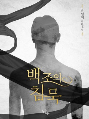 cover image of 백조의 침묵