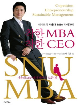 cover image of 착한 MBA 착한 CEO