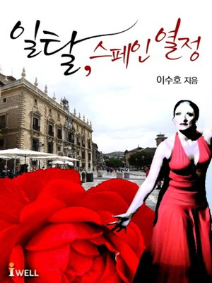 cover image of 일탈, 스페인 열정